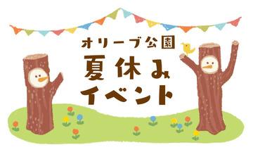 オリーブ公園様-夏休みイベント_バナー.jpg