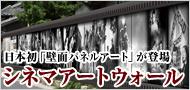 シネマ・アートウォールバナー小.jpg
