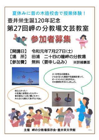 第27回文芸教室ちらし-1.jpg