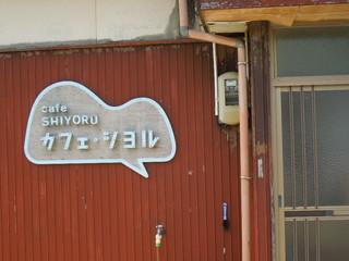 07 島カフェ 1.jpg