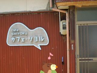 07 島カフェ 1_oR.jpg