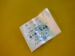 女木男木 084_R.JPG
