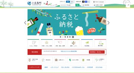 町トップページ(ふるさと納税一部).jpg