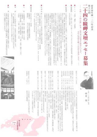 第17回岬文壇エッセーちらし-2.jpg