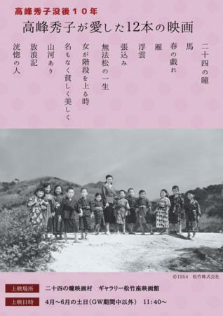 高峰秀子が愛した12本の映画.png