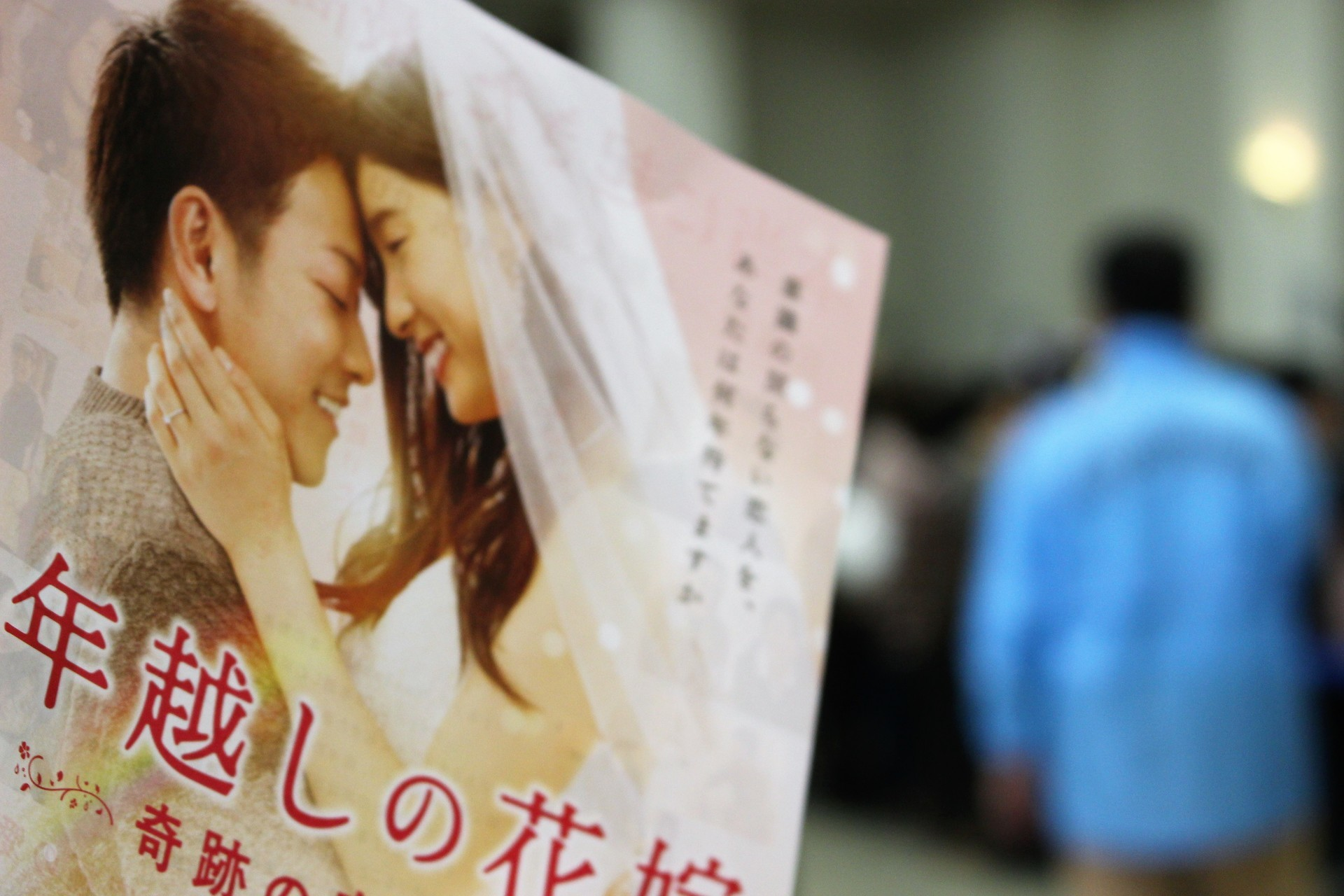 映画 八 地 の 花嫁 年越し ロケ