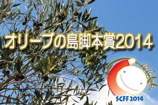 scff2014_olive.jpg