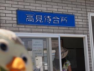 takamiawa 043.jpg