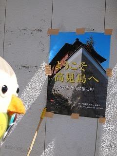 takamiawa 117.jpg